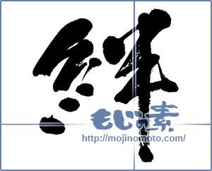 筆文字素材:絆 [4757]