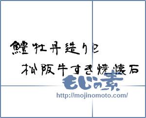 筆文字素材:鱧牡丹造りと松阪牛すき焼懐石 [5046]