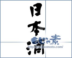 筆文字素材:日本酒 [5331]