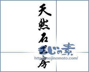 筆文字素材:天然石工房 [5412]