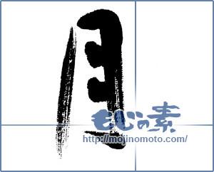 筆文字素材:月 [5707]