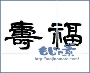 筆文字素材:福寿 [6100]