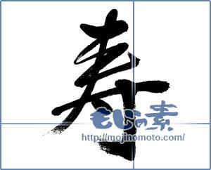 筆文字素材:寿 [6177]
