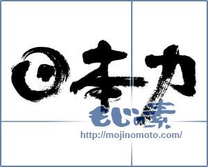 筆文字素材:日本力 [8287]