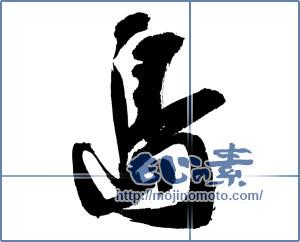 筆文字素材:島 [8708]