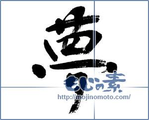 筆文字素材:夢 [8713]
