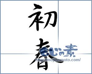 筆文字素材:初春 [8830]