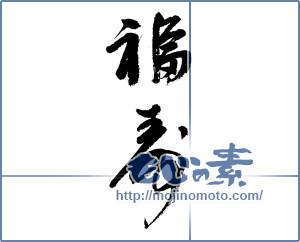 筆文字素材:福寿 [9050]