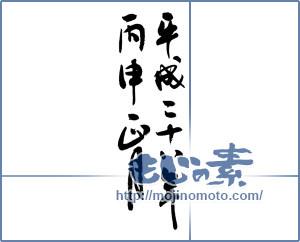 筆文字素材:平成二十八年丙申正月 [9052]