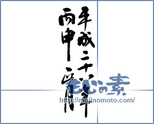 筆文字素材:平成二十八年丙申正月 [9054]