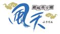 中国料理店のロゴ(AD:宮嶋秀範)