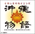 沖縄料理店のロゴ(AD:高橋美江)