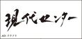 ドキュメンタリー番組制作会社のロゴ(AD:ドラフト)