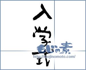 筆文字素材:入学式 [11836]