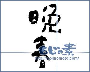 筆文字素材:晩春 [11844]