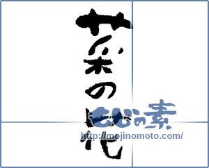 筆文字素材:菜の花 [11848]