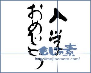筆文字素材:入学おめでとう [11896]