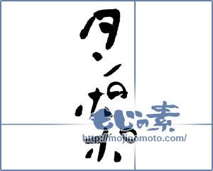 筆文字素材:タンポポ [11900]