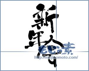 筆文字素材:新年会 [14598]