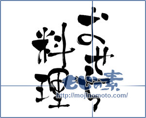 筆文字素材:おせち料理 [14717]