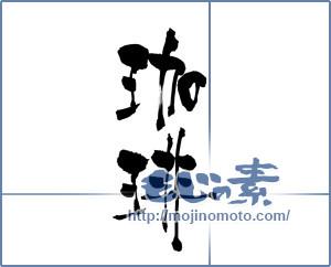 筆文字素材:珈琲 [14721]