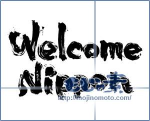 筆文字素材:Welcome Nippon [18485]