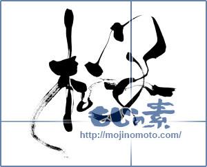 筆文字素材:桜 [7927]