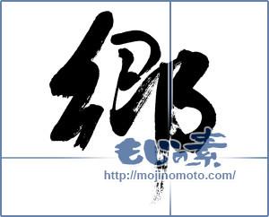 筆文字素材:郷 [3605]