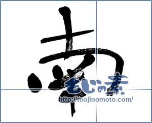 筆文字素材:南 [3610]