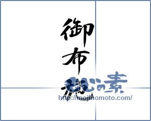 筆文字素材:御布施 [15695]