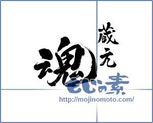 筆文字素材:蔵元 魂 [18758]