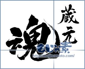 筆文字素材:蔵元 魂 [18764]