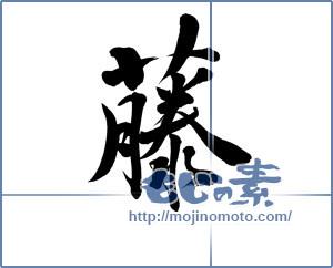 筆文字素材:藤 [18809]