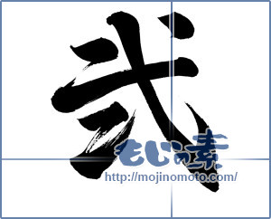 筆文字素材:弐 [18822]