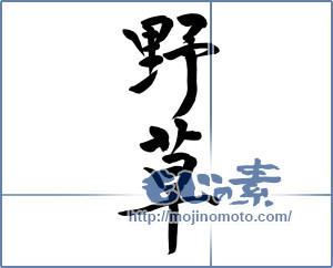 筆文字素材:野草 [10040]