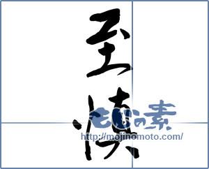 筆文字素材:至慎 [10504]