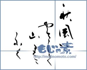 筆文字素材:秋風ハやさしく山里二ふく [10642]