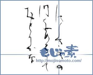 筆文字素材:にしきぎの門をめぐりておどりかな [11553]