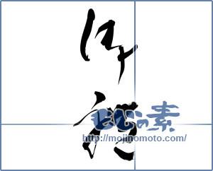 筆文字素材:御礼 [11627]