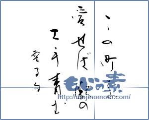 筆文字素材:この町を愛せば駅の土手青む 誓子句 [11695]