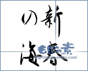 筆文字素材:新春の海 [11701]