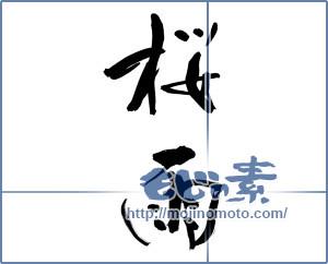 筆文字素材:桜雨 [11901]