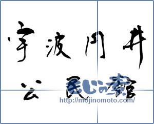 筆文字素材:宇波円井公民館 [11930]