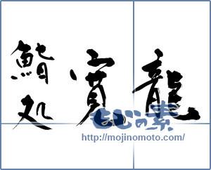 筆文字素材:鮨処 寛龍 [11932]