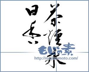 茶煙永日香」の筆文字素材 [1198...