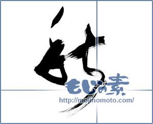 筆文字素材:秋 [12221]