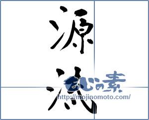筆文字素材:源流 [12666]