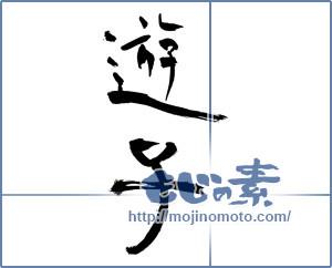 筆文字素材:遊子 [12668]