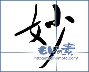 筆文字素材:妙 [12669]