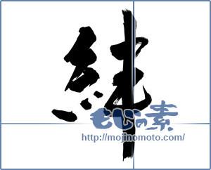 筆文字素材:絆 [13050]